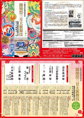 Kabukiza_201403ff