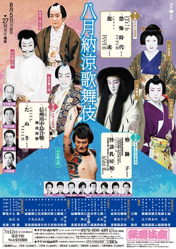 Kabukiza_