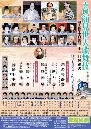 Kabukiza_201411ff
