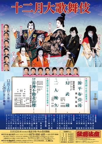 Kabukiza_201412fff